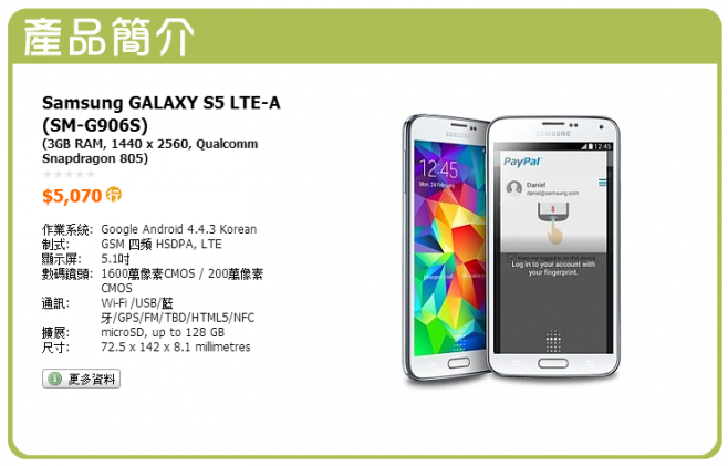 Samsung SM-G906S con display QHD, Snapdragon 805 e Android 4.4.3 appare a Hong Kong - http://mobilemakers.org/samsung-sm-g906s-con-display-qhd-snapdragon-805-e-android-4-4-3-appare-a-hong-kong/