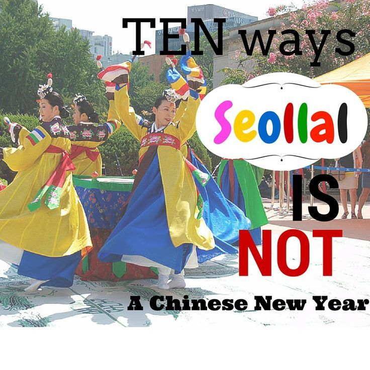 10 Ways Seollal is NOT a Chinese New Year Korean new