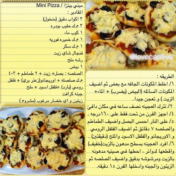 Instagram Photo Feed Arabic Food Food Pizza Bites