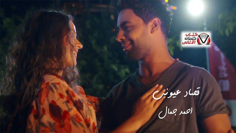 كلمات اغنية قصاد عيوني احمد جمال Women John Entertaining