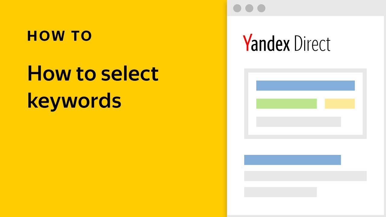 Как настроить рекламу на яндекс директ видео
