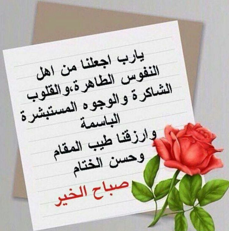 Pin By صمت الرحيل On تحية الصباح والمساء Life Quotes Letter Board Words Of Wisdom