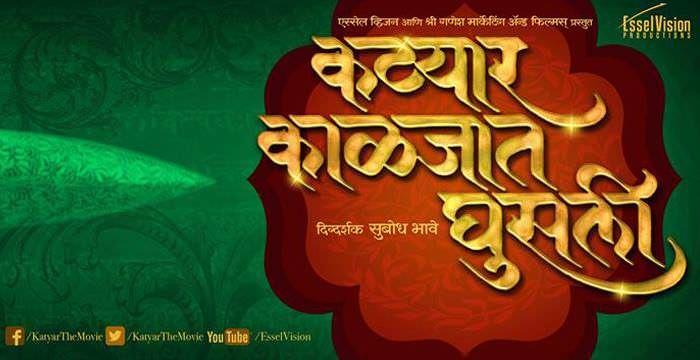 Marathi Full Movie Sheesha Free Download