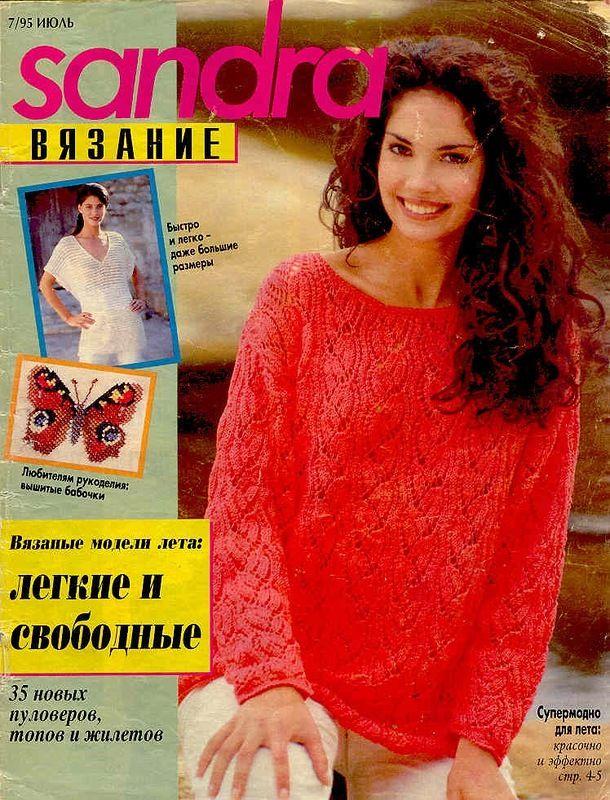Photo From Album неразобранное в сандра On журналы вязание