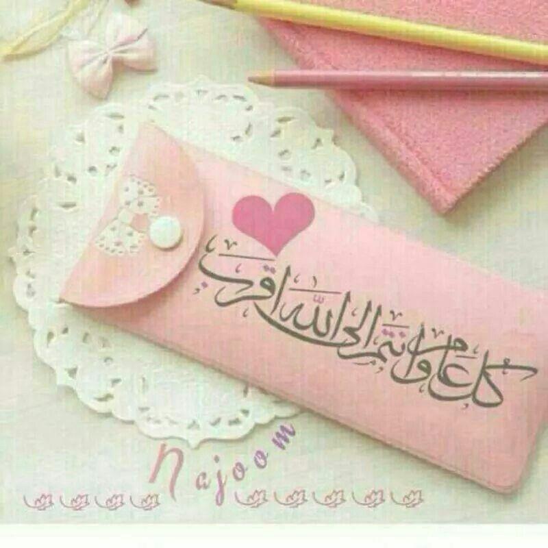 Pin By Esmaiil Alabrash On Eid And Ramadan Congratss Eid Images Eid Mubarak Greetings Girly Drawings