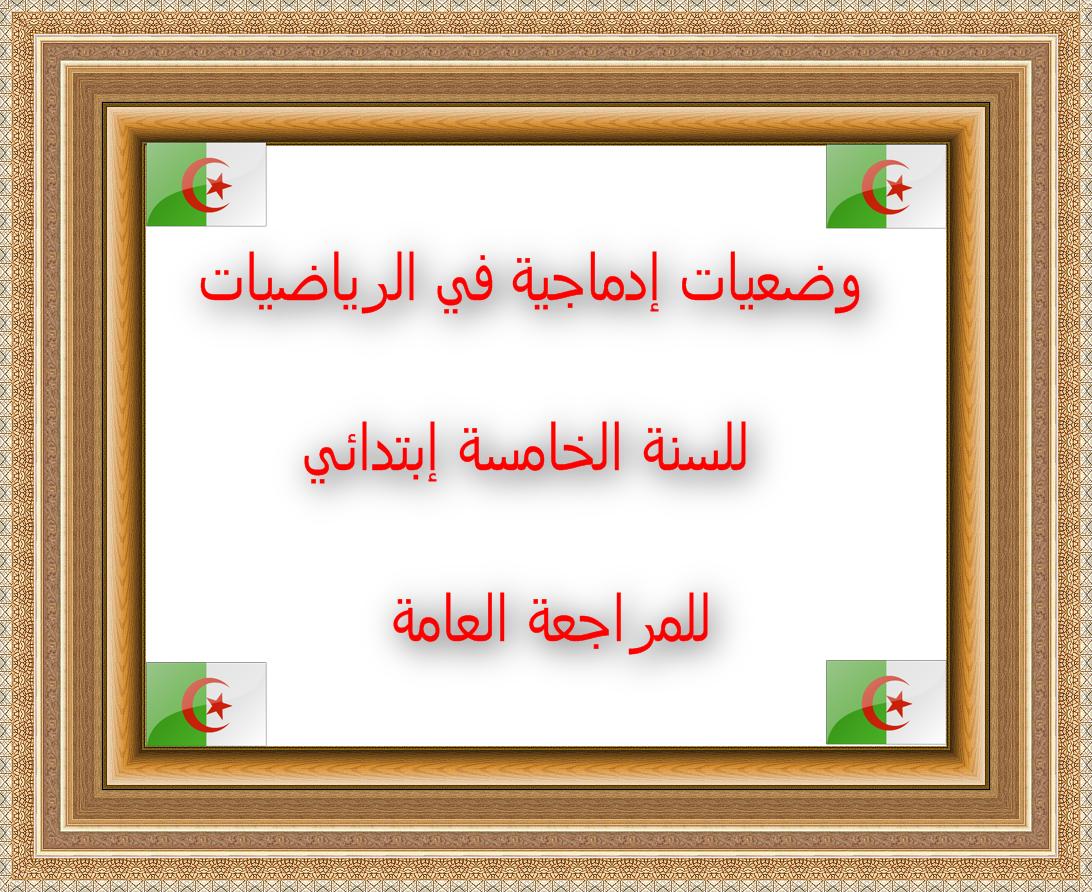 Pin By مدونة العرب التعليمية On وضعيات إدماجية في الرياضيات للسنة الخامسة إبتدائي الجيل الثاني Mathematics Blog
