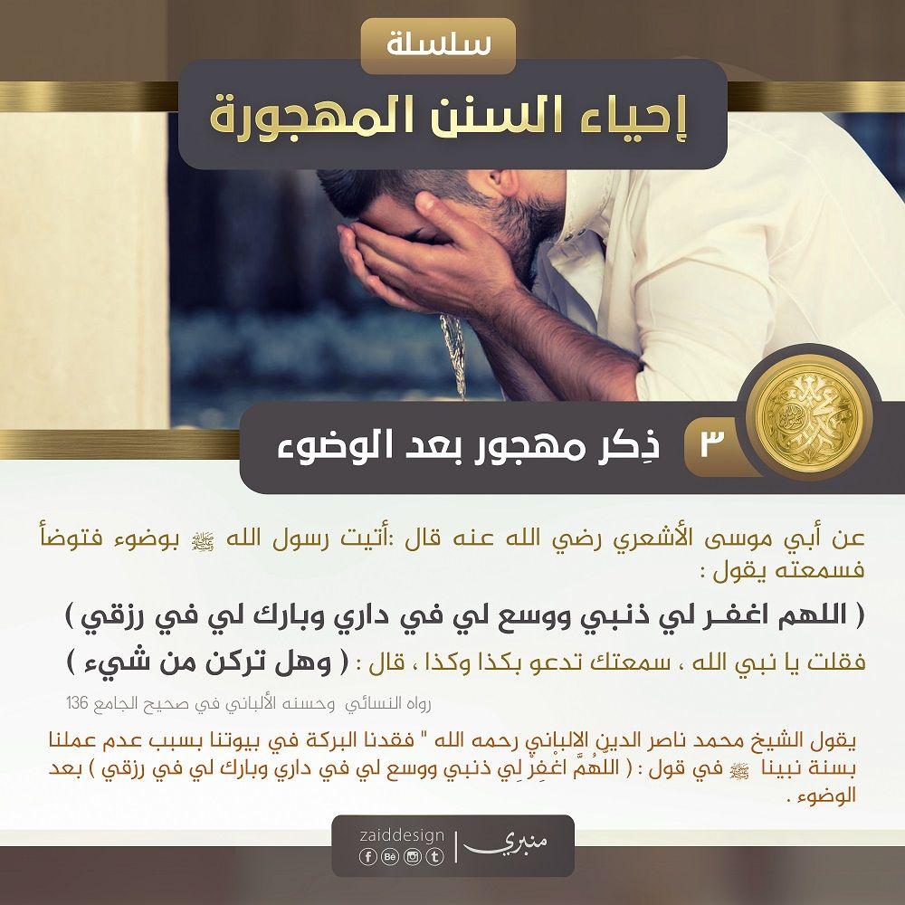 03 ذكر مهجور بعد الوضوء Islam Quran Islam Quran