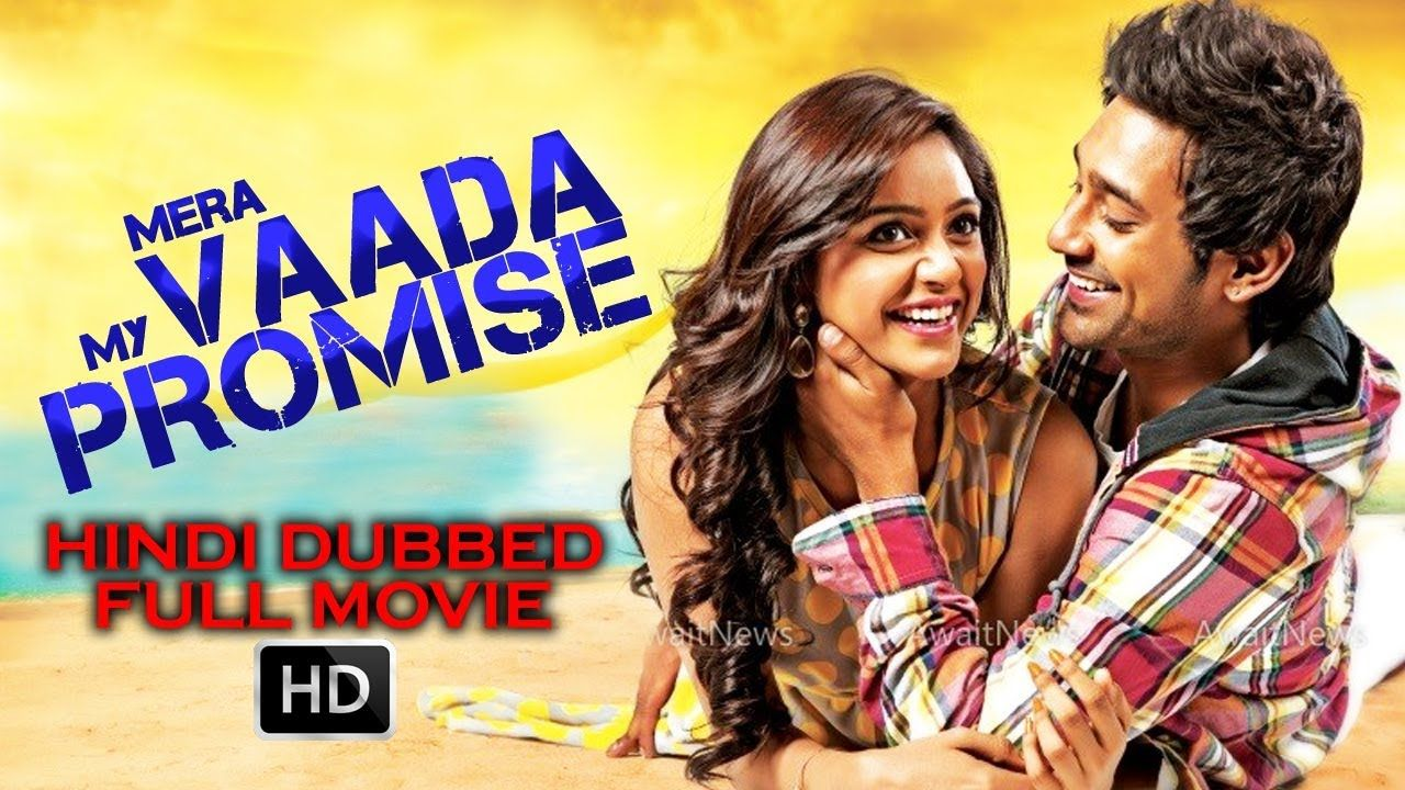 Awesome mera vaada my promise 2017 latest south indian full hindi awesome mera vaada my promise 2017 latest south indian full hindi dubbed movie thecheapjerseys Gallery