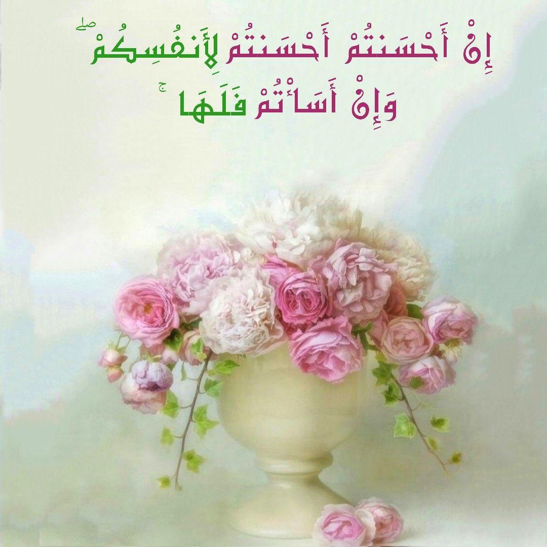 Pin By Semmar On اسماء الله الحسنى Islamic Phrases Heart Warming Quotes Arabic Quotes