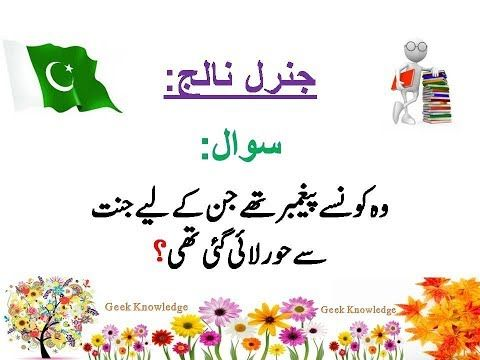 Islamic General Knowledge Gk Questions Answers In Urdu 1 حیرت انگیز معلومات General Questions And Answers This Or That Questions General Knowledge