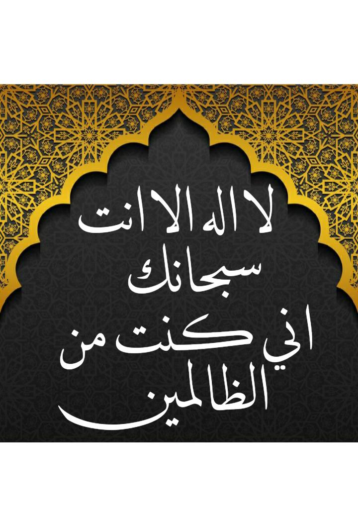 لا اله الا أنت سبحانك اني كنت من الظالمين Calligraphy Arabic Calligraphy Art