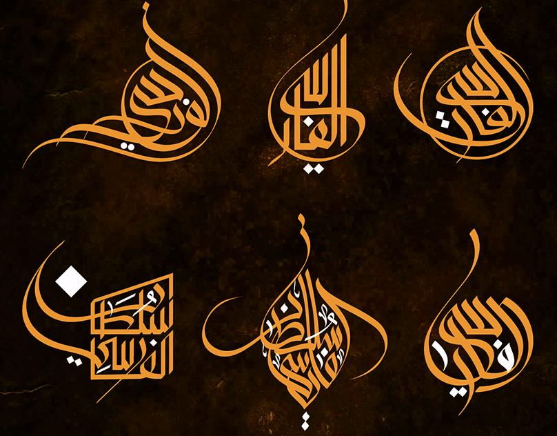 ماإن مدحت محمدا بمقالتي لكن مدحت مقالتي بمحمد On Behance In 2021 Ramadan Calligraphy Branding Islamic Art