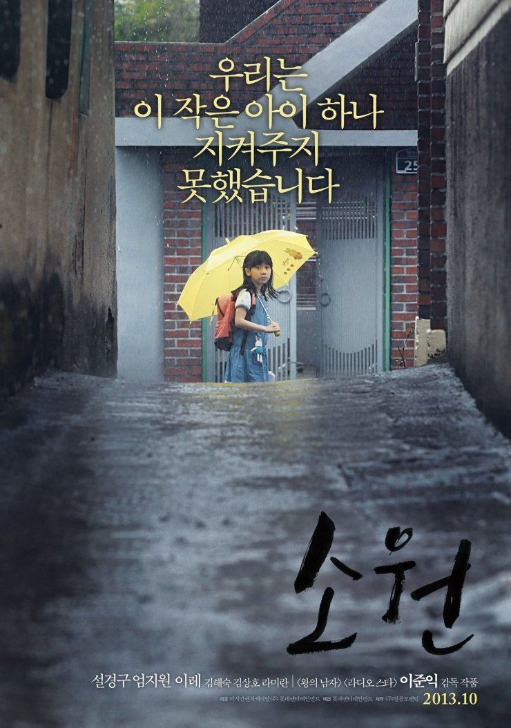 hope korean movie watch online