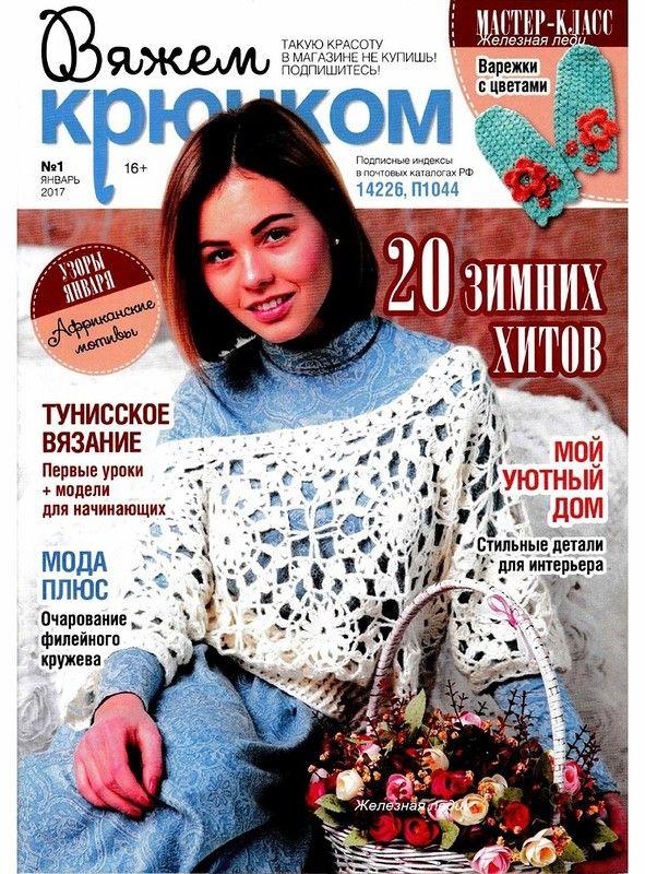 всё обо всём вяжем крючком вязание Knitting Magazine Crochet