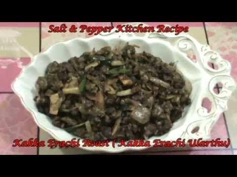 Kakka Erachi Roast  (Kakka Erachi ularthu)