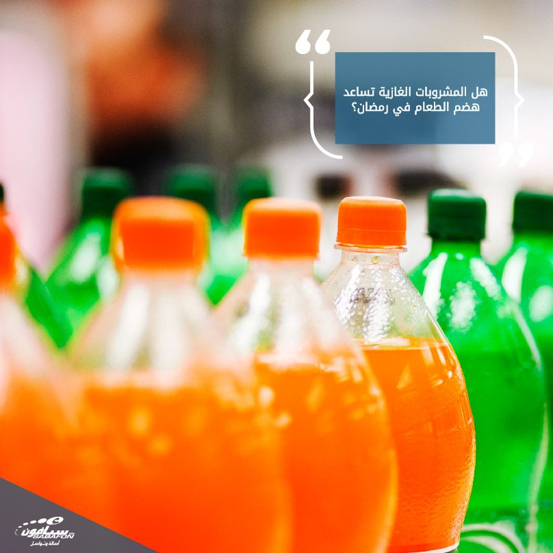 من الشائعات الغيرصحيحة أن المشروبات الغازية تساعد لتسهيل هضم الطعام في رمضان الحقيقة هي أن المشروبات الغازية تؤدي إلى Hot Sauce Bottles Sauce Bottle Hot Sauce