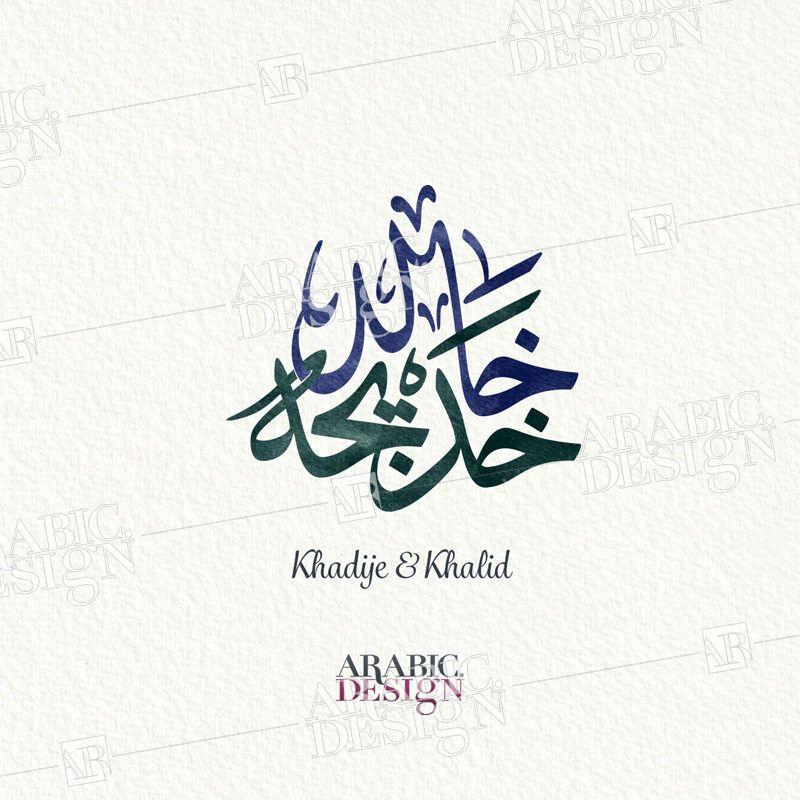 Khaled And Khadije Arabic Wedding Logo Arabic Design شعار عروسين بالعربي Calligraphy Logo Arabic Design Logo Design