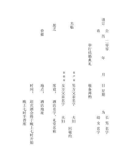 Chinese wedding invitations wording chinese wedding invitation chinese wedding invitations wording are vertical and read from right to left information for the stopboris Image collections