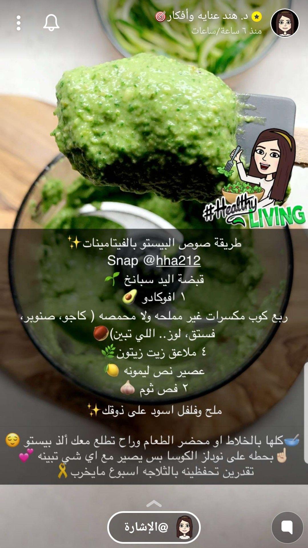Pin By Mori Chan On صحي Healthy Snacks Recipes Healthy Foodie Yummy Food Dessert