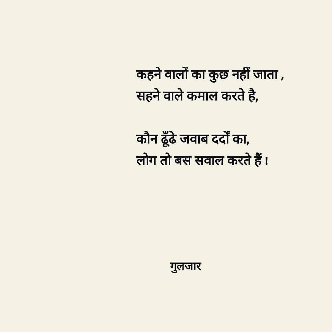 Quotes by gulzar sahab  Zindagi quotes, Gulzar quotes, Reality quotes