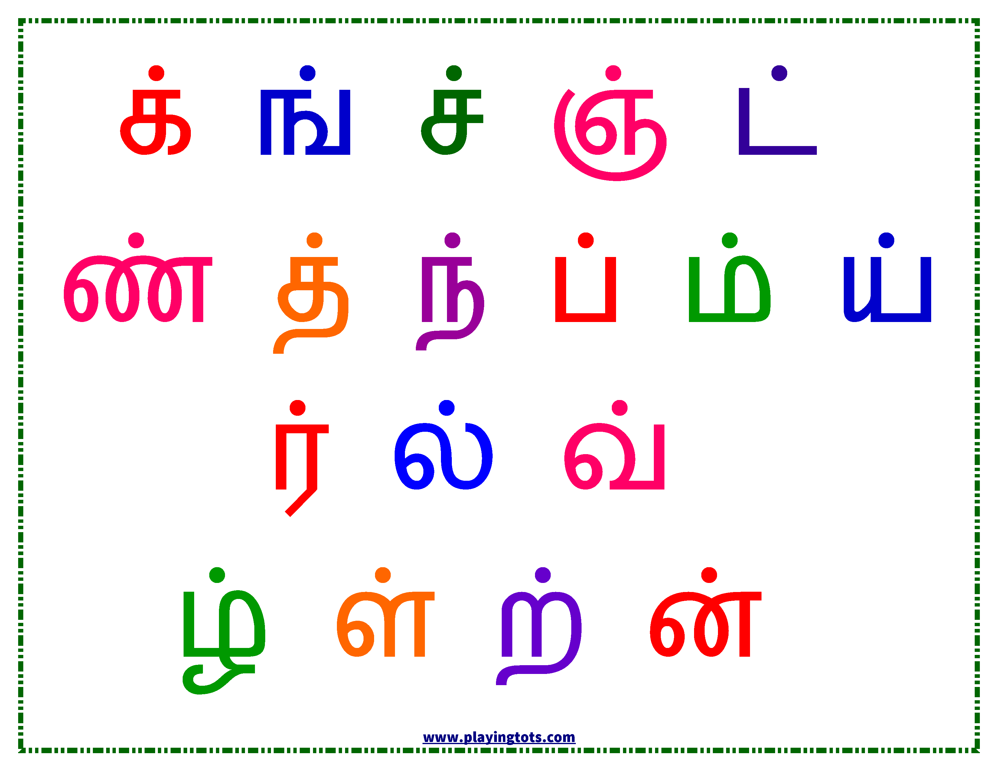 Tamil Vowels Worksheets