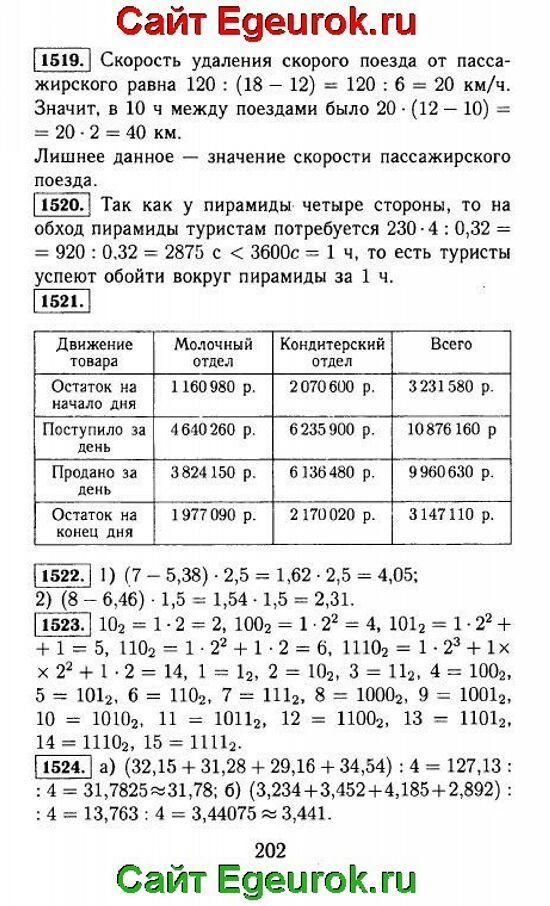 Enjoy english рабочая тетрадь все ответы 4 класс в рабочий тетрад м г биболетоваи на странитсе27 от 1 и