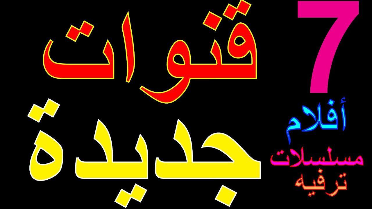 ترددات 7 قنوات جديدة نزلت على النايل سات افلام مسلسلات وترفيه Calligraphy Arabic Calligraphy Art