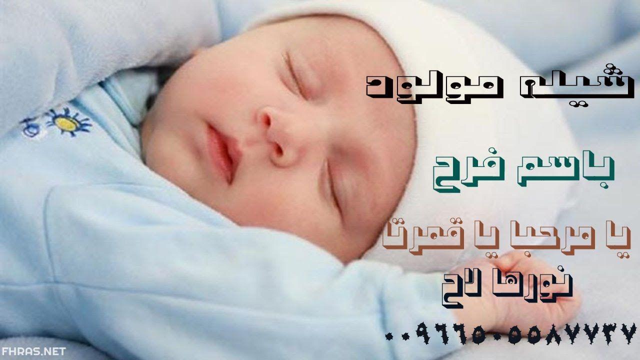 شيله مولوده باسم فرح جتنا فرح بالخير كله والافراح تنفيذ Baby Face Face Baby