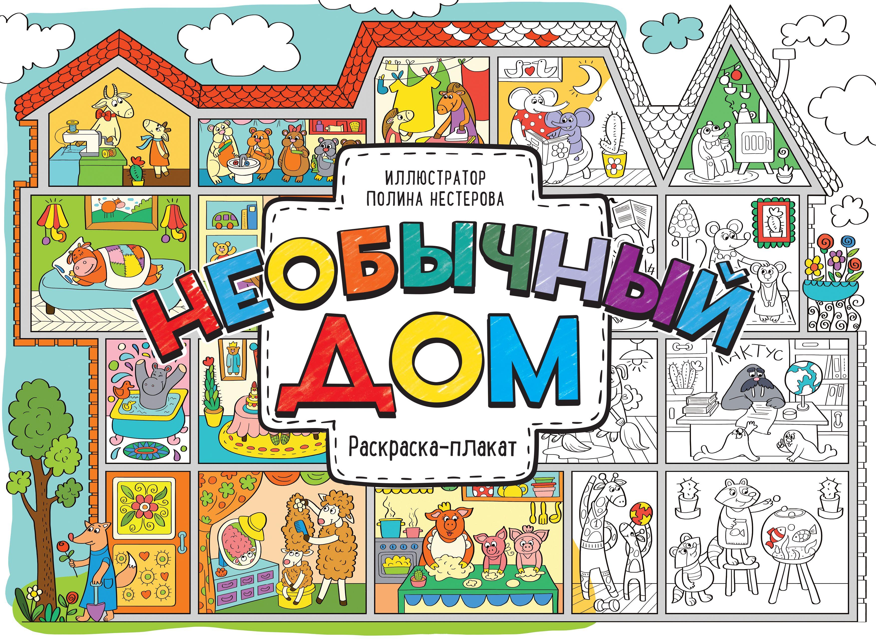 """Раскраска-плакат """"Необычный дом"""" для детей 4-6 лет ..."""