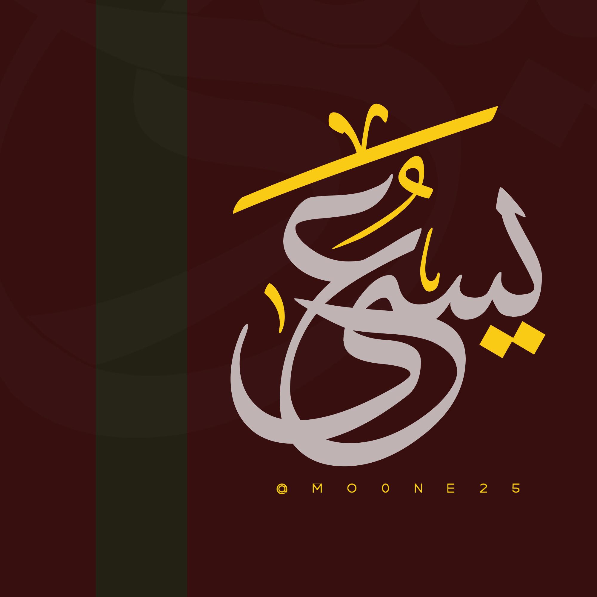 Pin By موني On خط الثلث Sport Team Logos Cavaliers Logo Team Logo