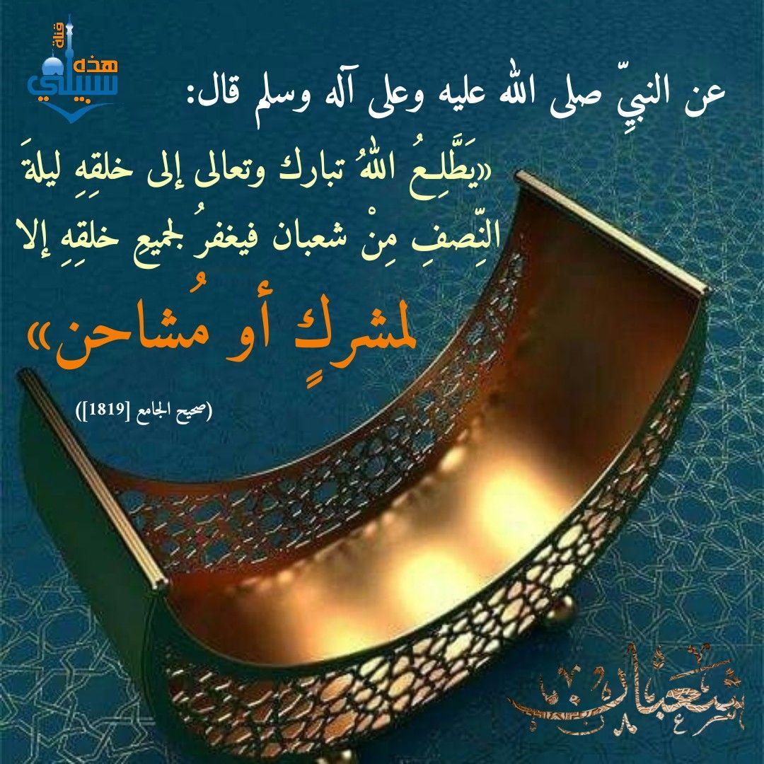 فضل ليلة النصف من شعبان Spiritual Quotes Islamic Pictures Islam
