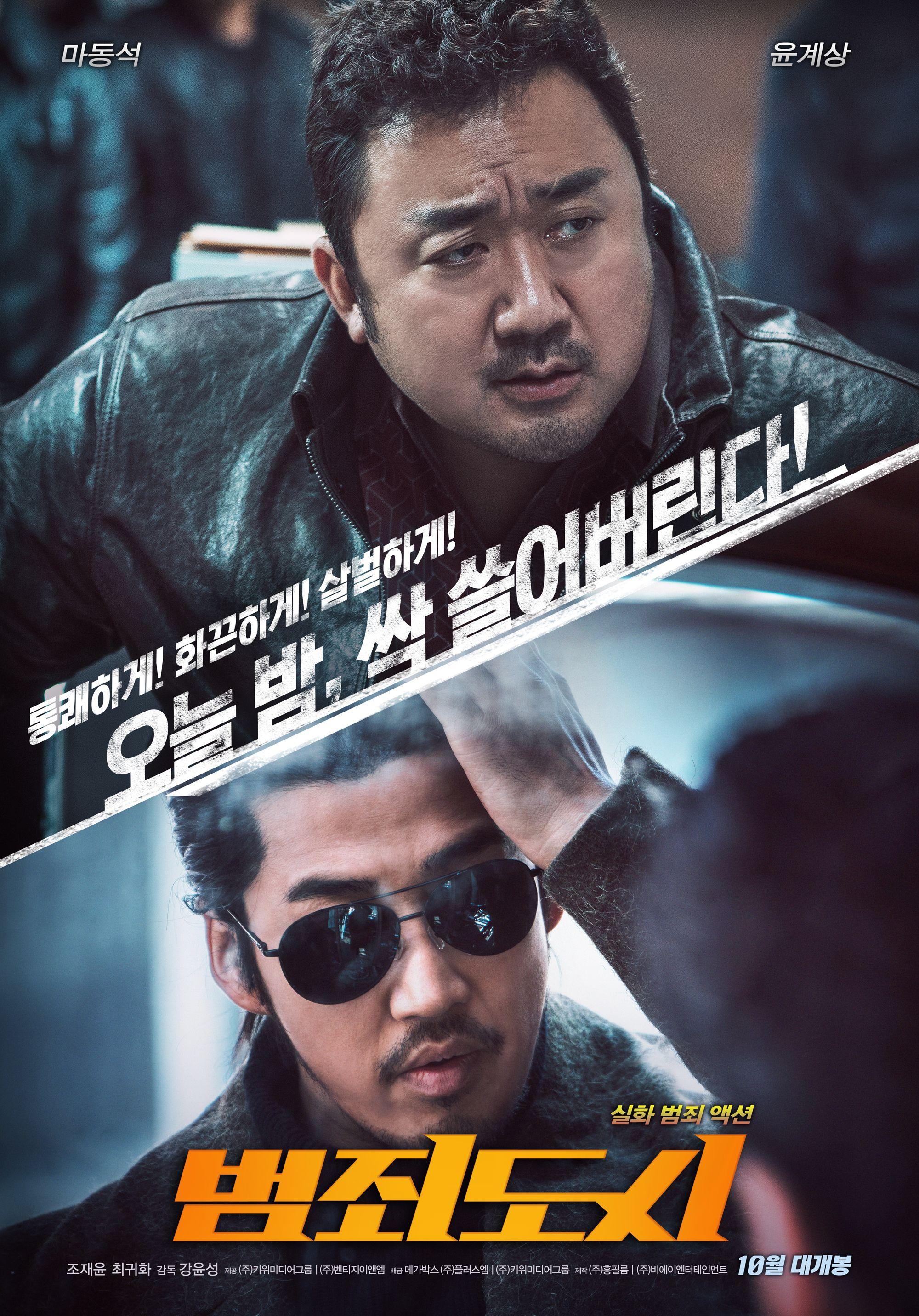 Sukku Son Cast as Villain in 'The Outlaws 2' en 2020