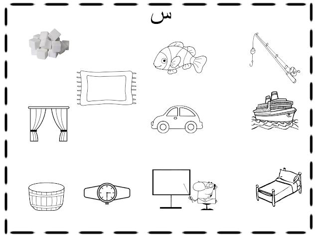 أقوى مراجعة على حرف السين للأطفال أكتب وتتبع وحلل الكلمة Arabic Alphabet For Kids Learn Arabic Language Arabic Kids