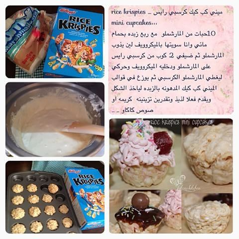ميني كب كيك كريسبي رايس Rice Desserts Mini Cupcakes Food