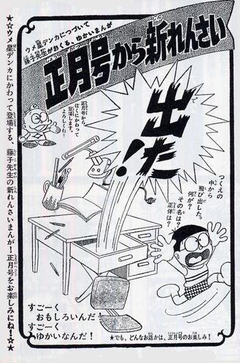 昭和44年の 小学四年生 12月号に掲載されたドラえもんの連載予告 藤子不二雄 昭和 ドラえもん 漫画 セリフ 不二雄