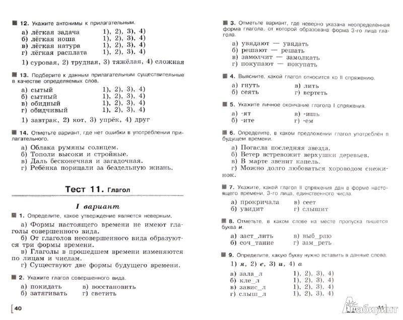 Класс онлайн тест 5 гдз