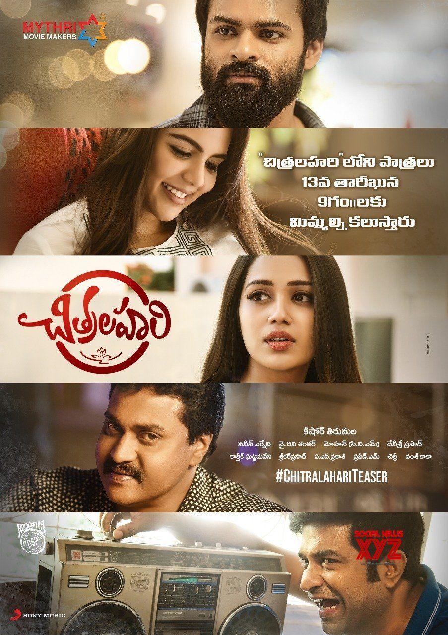 Chitralahari Teaser Announcement Poster Sai Dharam Tej Movie Teaser Teaser