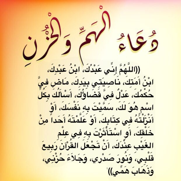 دعاء الهم و الحزن Islamic Quotes Islamic Inspirational Quotes Quran Quotes