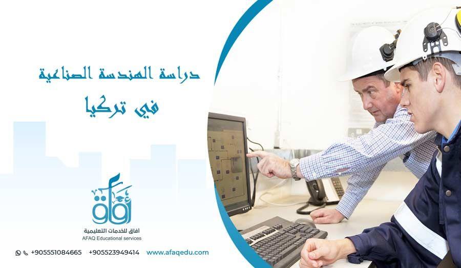 دراسة الهندسة الصناعية في تركيا Educational Service Education Service