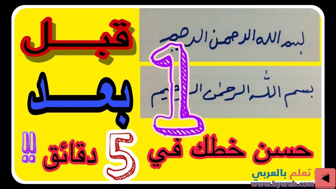 أسهل طريقه لـ تحسين الخط العربي بالقلم العادي الدرس الاول عبدالله حبيب Calligraphy Arabic Calligraphy Alai