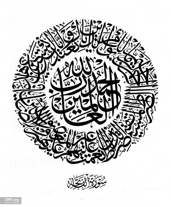 Surat Al Fatiha In Circle Thuluth Calligraphy 1