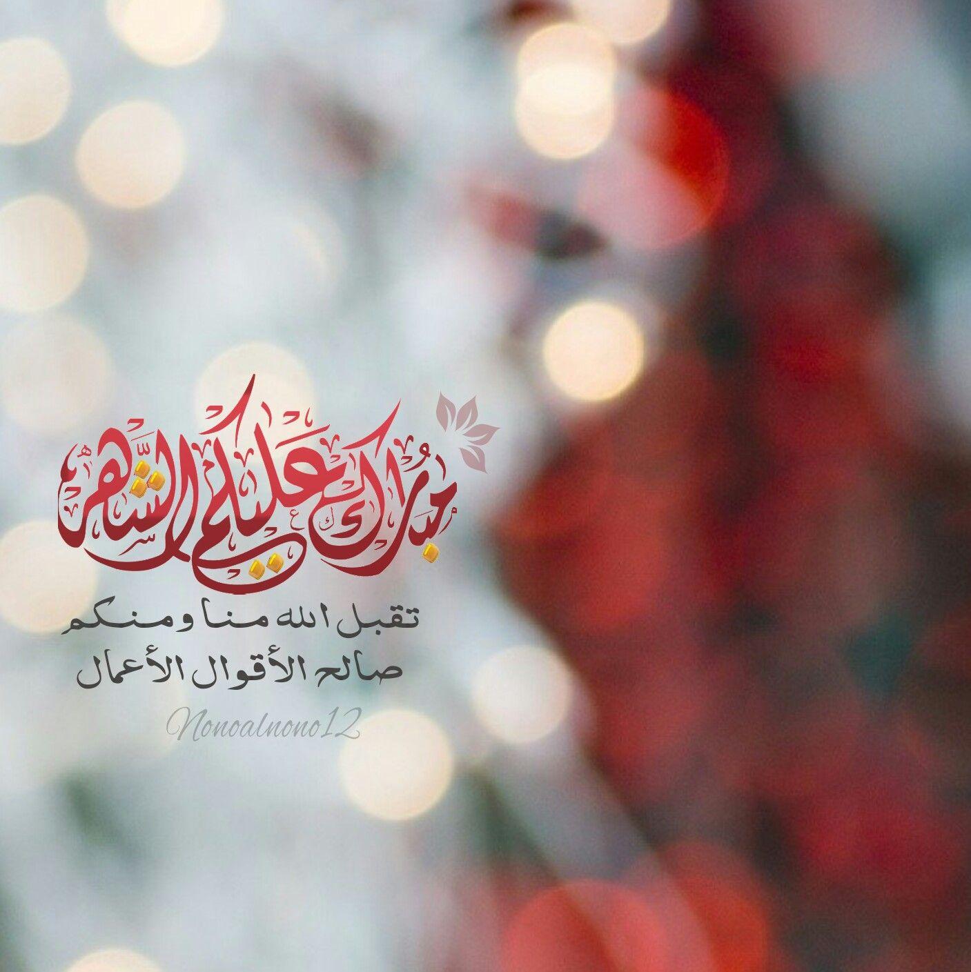 مبارك عليكم الشهر Ramadan Greetings Ramadan Kareem Eid Stickers