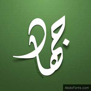 Jehad Lettering Alphabet Calligraphy Name Islamic Calligraphy