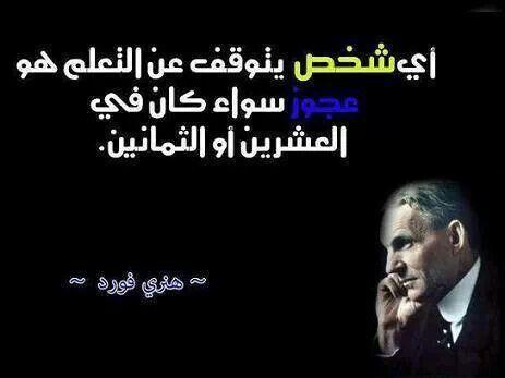 ﻻ تتوقف عن التعلم Words Quotes Words Wisdom