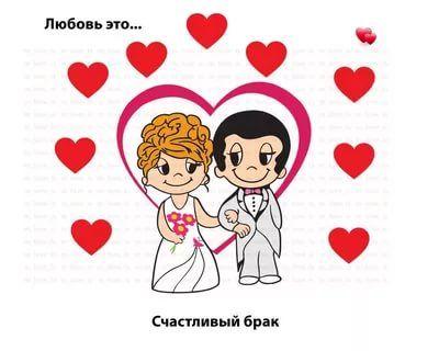 вектор love is 19 тыс изображений найдено в Яндекс