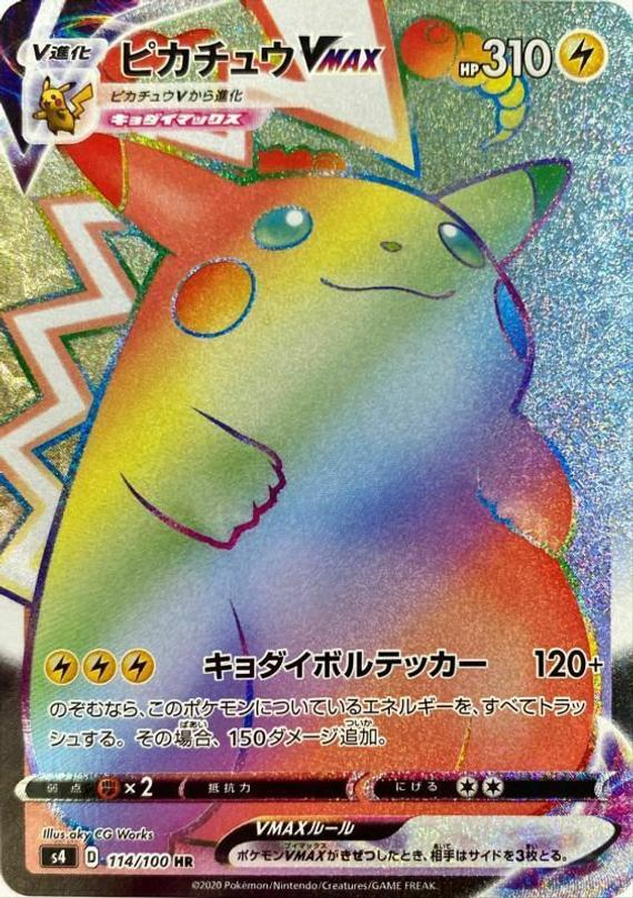 Pikachu Vmax Vivid Voltage Volt Tackle Japanese 114 100 Secret Etsy In 2021 Cool Pokemon Cards Pokemon Cards Pokemon