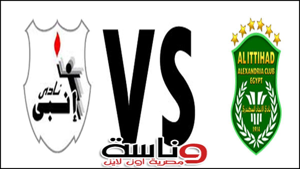 مباراة الاتحاد السكندري وإنبي بث مباشر بتاريخ 25 09 2020 الدوري المصري Alexandria Egypt Okay Gesture