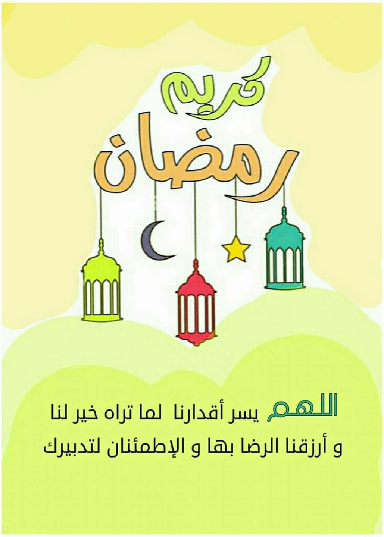 رمضـــــــان كريـــــــم الـلــهــم يسر أقدارنا لما تراه خير لنا و أرزقنا الرضا بها والإطمئنان لتدبيرك Ramadan