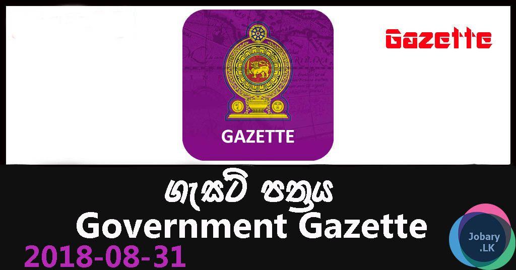 Sri Lanka Government Official Gazette 2018 August 31 Sinhala Tamil English Government Government Jobs Sri Lanka