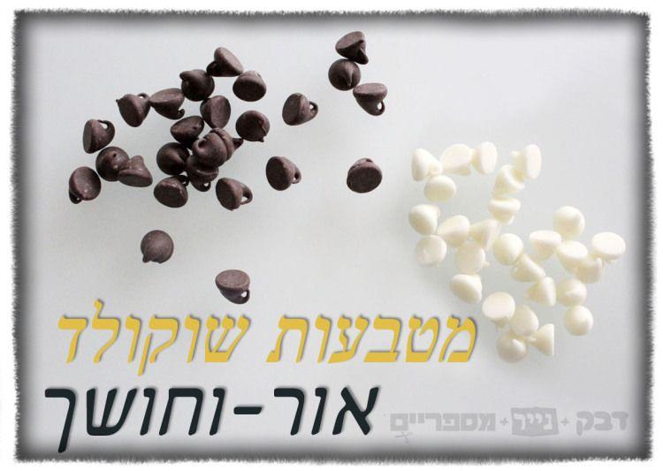 black and white home made chocolate coins http://shikmabenmelech.com/2015/12/07/%D7%90%D7%95%D7%A8-%D7%95%D7%97%D7%95%D7%A9%D7%9A/